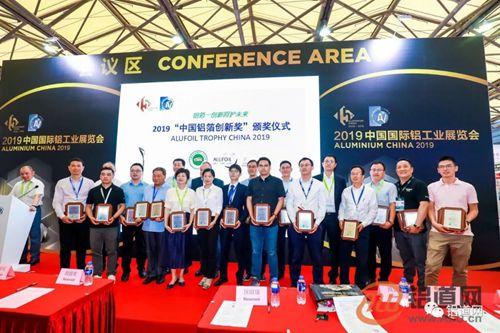 光辉15载£¡2019中国国际铝工业展今日在沪开幕