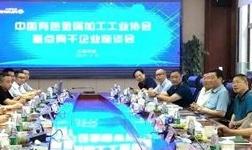 中国有色金属加工工业协会领导来恒兴涂料调研