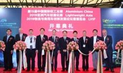第十五届中国国际铝工业展在沪盛大开幕