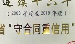 广亚铝业连续16年荣获广东省守合同重信用企业,全省同行仅8家