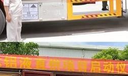 东风日产发动机分公司与广东隆达铝业有限公司举行花都工厂缸体铝液项目交接仪式