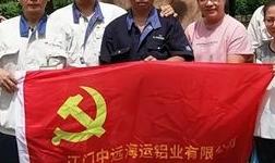 无偿献血从我做起――江门中远海运铝业有限公司党支部组 织员工参加献血活动
