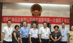 河南广泰铝业有限公司破产清算案召开第 一次债权人会议