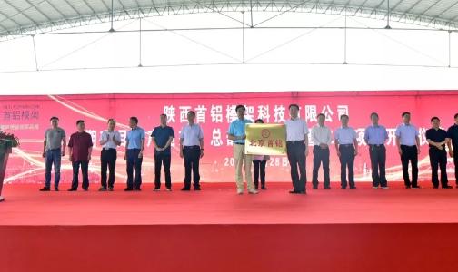 陕西首铝公司一期项目投产