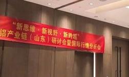 2019年铝产业链(山东)研讨会暨国际行情分析会成功举办
