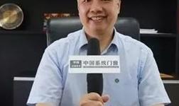 新河铝材陈其联:坚持品质和服务21载,打造中国建筑铝型材领导品牌,推动中国式系统门窗发展