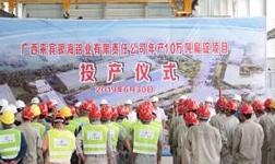 四分公司来铝年产10万吨扁锭项目顺利投产