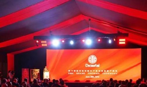 中信戴卡摩洛哥铝合金轮毂生产基地正式投产