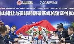 南山铝业实现中国锻件新突破!