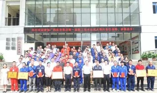 岗位练兵 工匠精神――集团成功举办第 一届职工技术比武大赛