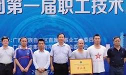 华银铝业公司参赛队荣获广西投资集团第 一届职工技术比武大赛钳工项目团体第二名