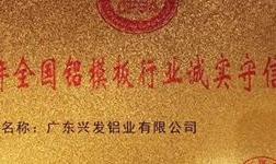 """恭贺兴发铝业荣获""""2019年全国铝模板行业诚实守信企业""""称号"""