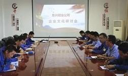 东兴铝业公司组 织召开企业文化研讨会
