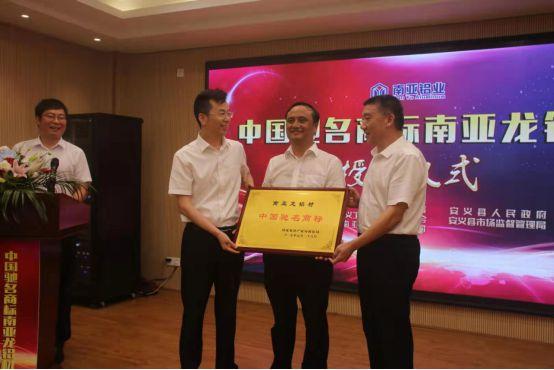 """南亚龙铝材喜获""""中国驰名商标""""荣誉称号"""