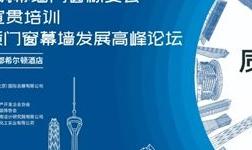 2019全国建筑门窗幕墙标准宣贯培训暨中国高品质门窗幕墙发展高峰论坛成都站成功举办!