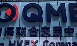 前海联合交易中心:首单非标氧化铝完成交收