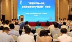 推进长三角一体化加快陶铝新材料产业发展对接会在淮北召开
