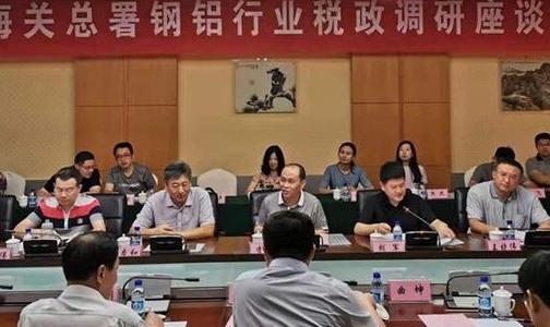 海关总署钢铝行业税政调研座谈会在邹平市召开