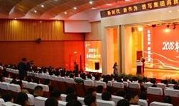 山东华建铝业集团2018年度总结表彰大会隆重召开