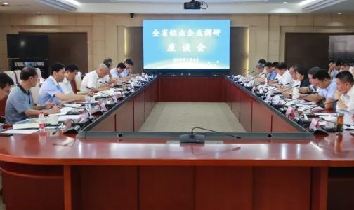 山东省铝业企业调研座谈会在魏桥创业集团召开