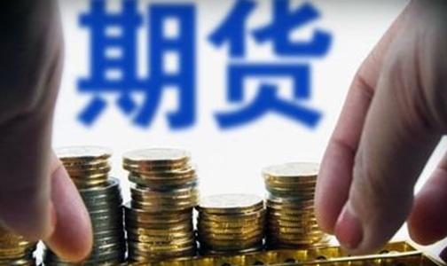 姜巖:爭取今年上市不銹鋼期貨,做好氧化鋁期貨、鉻鐵期貨等品種上市準備