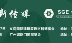 """""""品牌聚首,行业互通,市场共融""""第九届广州遮阳门窗展览会"""
