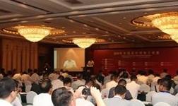 2019年中国国际铝加工论坛召开