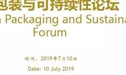 """""""铝包装与可持续性国际论坛""""日程敲定—相约7月10日上海铝展!免费!"""