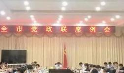 全市党政联席例会于7月5日召开,市委书记尹俊营就上半年经济运行情况进行了重点分析
