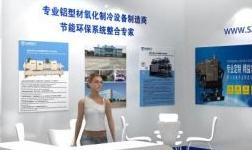 节能高效,合美智造――合美制冷邀您参加2019中国国际铝工业展