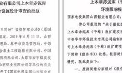山西铝业上木章赤泥库(干堆)改扩建项目获得双批复文件