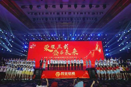 """""""荣耀三载 盛启未来——昌宜铝模三周年庆典""""成功举办"""