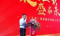 """""""荣耀三载 盛启未来――昌宜铝模三周年庆典""""成功举办"""