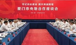 中国有色集团与厦门国贸控股签署战略合作协议