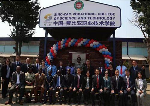 中国有色集团成功举办中国-赞比亚职业技术学院开学典礼