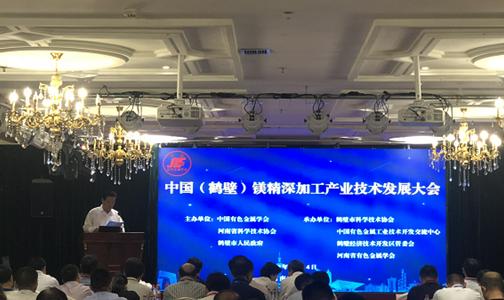 鹤壁市企业家协会组 织镁精深加工企业技术需求座谈会
