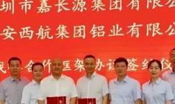 热烈庆祝西安西航集团铝业有限公司与深圳市嘉长源集团有限公司达成战略合作协议