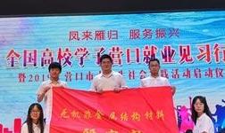 北科大研究生赴遼寧營口開展科技服務