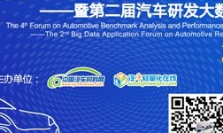 2019(第四屆)汽車Benchmark分析及性能開發技術研討會