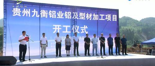 贵州九衡铝业铝及铝型材加工项目开工仪式举行