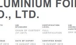 廈順鋁箔有限公司通過鋁業管理倡議ASI監管鏈標準認證