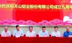 天山铝业召开成立九周年庆祝大会