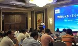 2019铝板带(复合)箔专业技术研讨会顺利召开