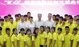 """中国五矿集团有限公司正式实施""""矿心""""扶贫教育计划"""