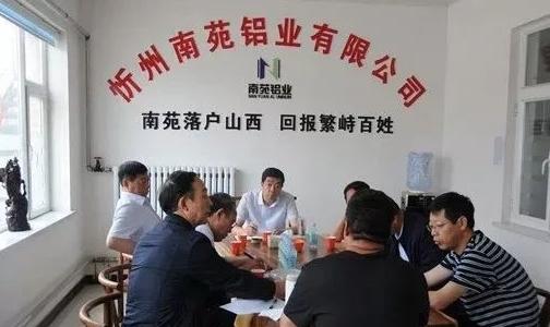市人大常委会副主任、县委书记孔保宝赴繁峙经济技术开发区调研