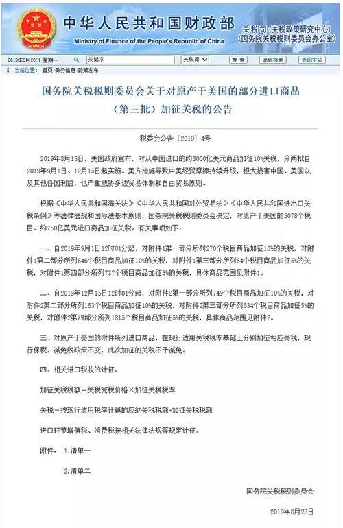 中国将对原产于美国的废铜和铝额外加征5%关税