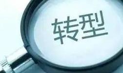 智能造成天津转型主力军