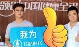 江西南昌吴总成功签约飞跃时代全铝家居