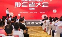 华建铝业集团受邀参加【合・聚・变】2019上半年采筑联合采购.联合者大会!