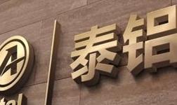 泰鋁參加第25界全國鋁門窗幕墻新品博覽會